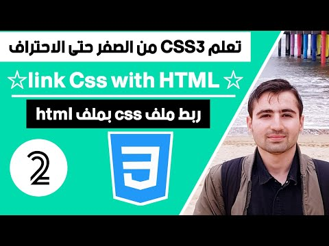 CSS3 tutorial #2 link css file to html thumbnail
