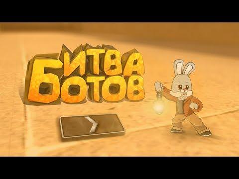 CS:GO - Битва ботов