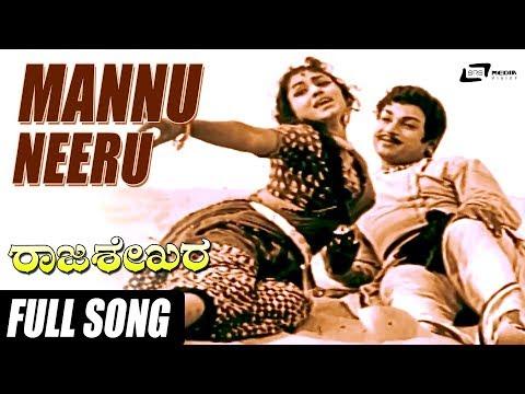 Mannu Neeru Song From Rajashekara  |Stars:Dr.Rajkumar,Udayakumar,Bharathi,Vandana