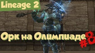 Lineage 2: Salvation - Олимпиада за Аватара Тира #8 (Бубукер, PvP, РуОфф, Л2)