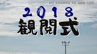 2018/10/06 日本航空学園 石川 航空祭 2018「観閲式」