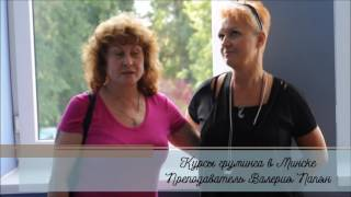 Курсы груминга в Минске. Видеоотзыв