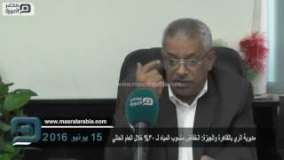 مصر العربية |  مديرية الري بالقاهرة والجيزة: انخفاض منسوب المياه لـ30% خلال العام الحالي
