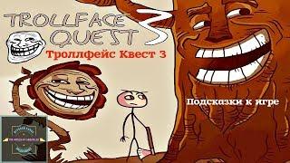 Подсказки к игре Троллфейс Квест 3 ✵ Прохождение игры Troll Face Quest 3