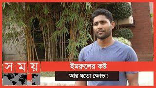 কোচের ওপর যতো ক্ষোভ ইমরুলের | Imrul Kayes | Sports News