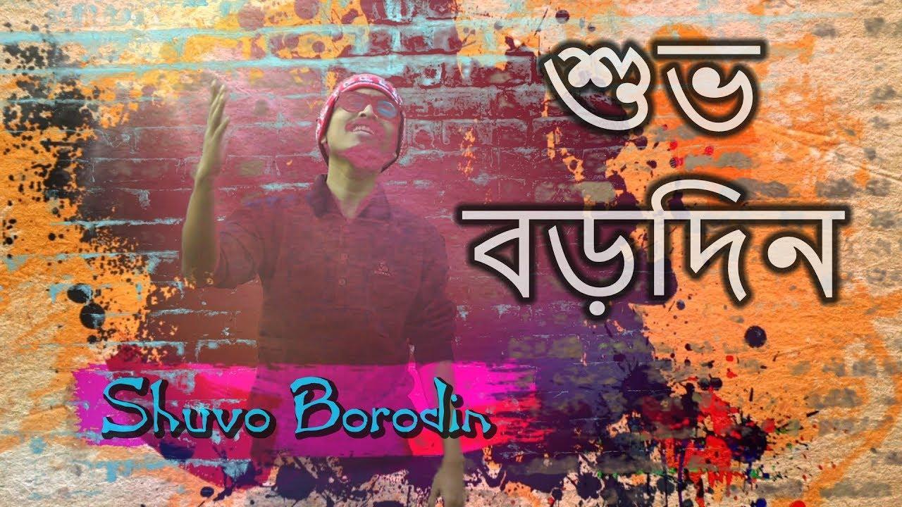 Shuvo Borodin শুভ বড়দিন | Christmas Bengali Song 2018 | Rocky Talukder রকি তালুকদার
