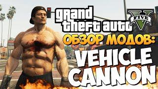 - GTA 5 Mods Vehicle Cannon Mod СТРЕЛЯЙ ТАЧКАМИ