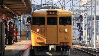 まもなく見納め 115系の琴平行き 岡山駅入線 JR Okayama Station (2019.3)