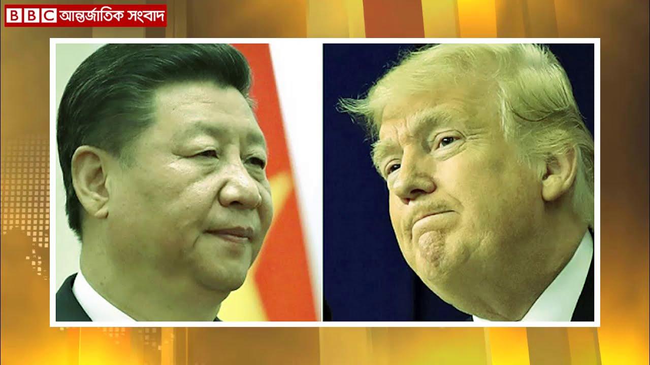 আন্তর্জাতিক খবর Today 2 July 2020 । BBC আন্তর্জাতিক সংবাদ antorjatik sambad বিশ্ব সংবাদ bangla news