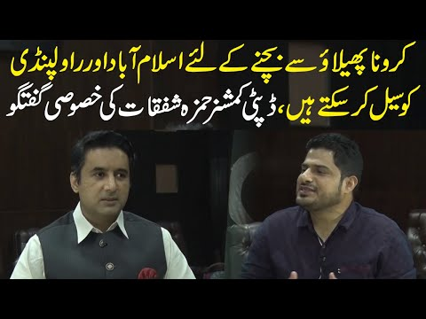 Exclusive Talk with Deputy Commissioner IslamAbad Hamza Shafqaat