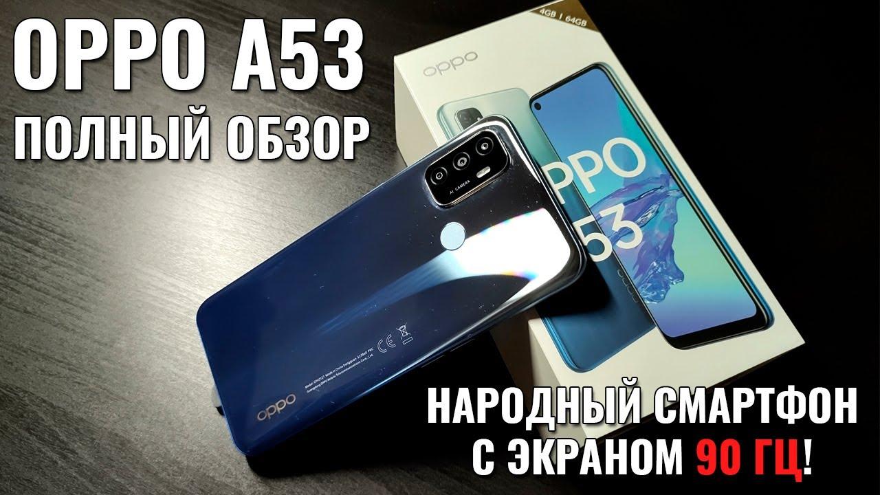 OPPO A53 обзор самого дешевого смартфона с экраном 90гц!