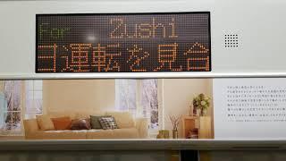 E233系E-13+U226湘南新宿ライン横須賀線直通普通逗子行車内自動放送新宿駅発車(新宿~渋谷間)