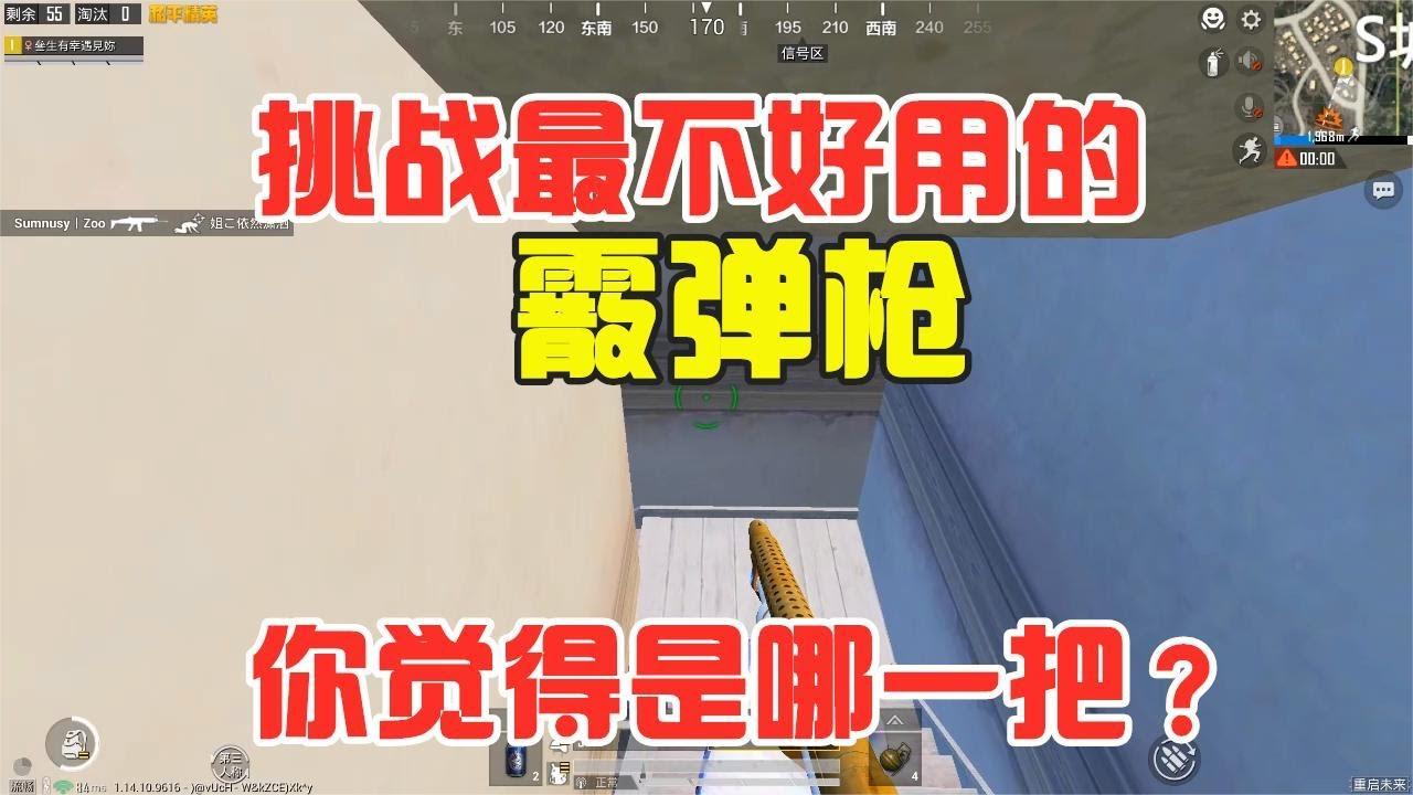 和平精英:挑战最难用的霰弹枪,你觉得是哪一把呢?【三生解说】