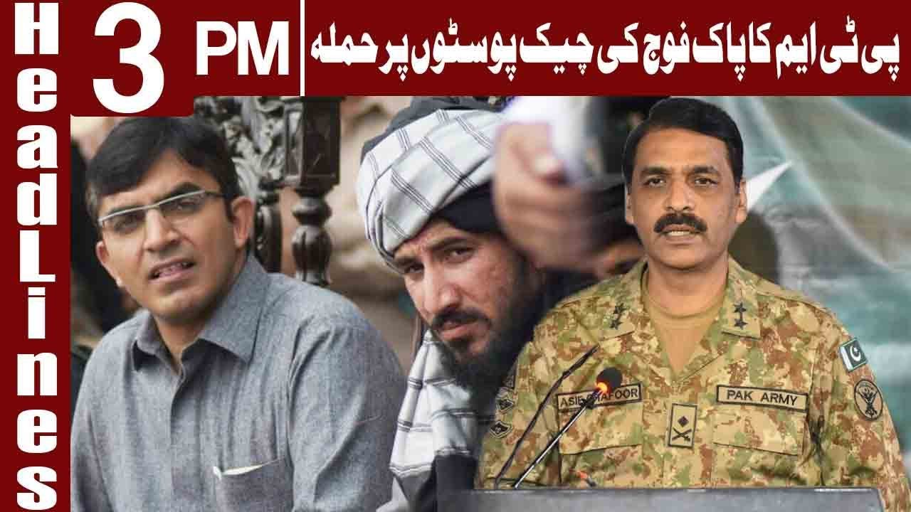 Pak Army Checkpost Attacked by Mohsin Dawar, PTM | Headlines 3 PM