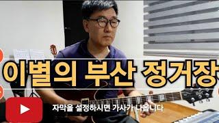 트로트기타/이별의 부산 정거장(Am스케일)