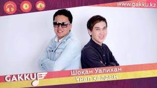 Шоқан Уалихан - Ұнап қалдың (audio)