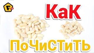Как быстро очистить миндаль от кожицы - оболочки ✔ и как почистить грецкие орехи от шелухи - кожуры