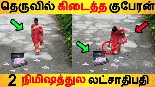 தெருவில் கிடைத்த குபேரன்! 2 நிமிஷத்துல லட்சாதிபதி! Tamil News | Latest News | Viral