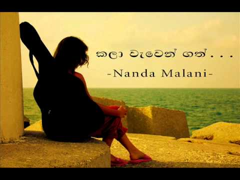 Kala Wawen Gath | Nanda Malani