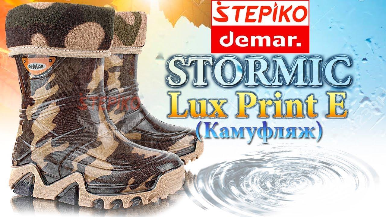 06e9ab83c DEMAR Stormic Lux Print E Камуфляж купить недорого в УКРАИНЕ