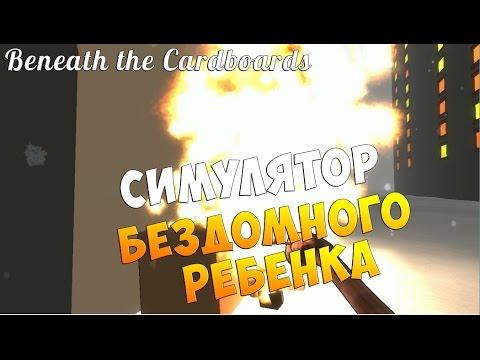 Нереально выжить ► Beneath The Cardboards