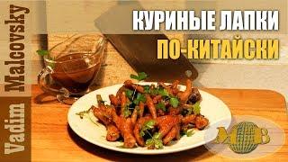 Рецепт куриные лапки по-китайски. Мальковский Вадим
