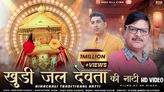 KhudiJal Ki Nati II खुडीजल की नाटी II #Singer Amar Rathour #S.S.Kaushal II Music Sher Singh Kaushal