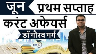 June 2018 current affairs in Hindi first week set 1 - IBPS/SSC CGL/CHSL/LDC/Police/KVS/UGC/CLAT