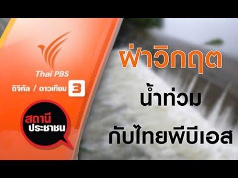 ฝ่าวิกฤตน้ำท่วมกับไทยพีบีเอส - วันที่ 31 Jul 2017