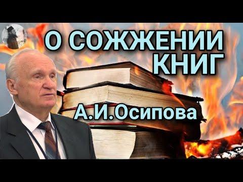 О сожжении книг