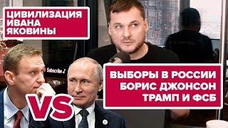 ужасный конец vs Ужас без конца  #Цивилизация Ивана Яковины  13.09.19