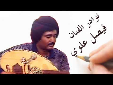 استمع إلى التحدي والسلطنه ومداعبه الاوتار   للفنان فيصل علوي 