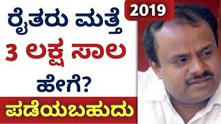 (2019) ರೈತರಿಗೆ ಸರ್ಕಾರದಿಂದ 3 ಲಕ್ಷ ಸಾಲ ಬಡ್ಡಿ ಇಲ್ಲದೆ | Loans for Farmers in karnataka without interest