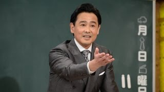 俳優の野村宏伸が、6月6日放送のテレビ朝日系『しくじり先生 俺みたいに...