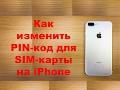 Как изменить PIN код для SIM карты на iPhone