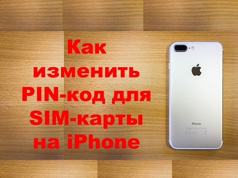 sim pin iphone как изменить pin код для sim карты на iphone 12974