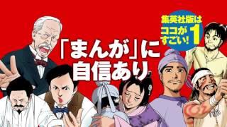 集英社新版 学習まんが 日本の歴史 PV thumbnail