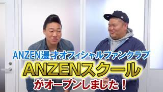 4月2日(月)よりANZEN漫才がオフィシャルファンクラブ『ANZENスクール...