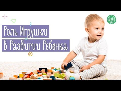 Как Игрушки Влияют На Развитие Ребенка от 1 до 3 лет | Family is...