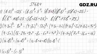№ 684 - Алгебра 7 класс Мерзляк