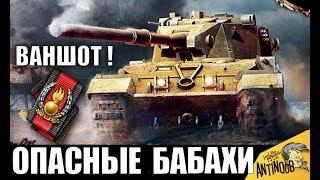 САМЫЕ ОПАСНЫЕ БАБАХИ в WoT! ЛУЧШИЕ ТАНКИ ДЛЯ ВАНШОТОВ в World of Tanks!