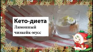 Кето-десерт на НГ | Лимонный чизкейк-мусс
