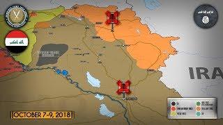 12 октября 2018. Военная обстановка в Сирии.Нейтрализация крупной ячейки финансирования ИГИЛ в Ираке
