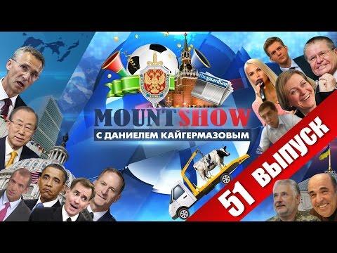 MOUNT SHOW (вып. 51) – Российские болельщики – агенты сами знаете кого.