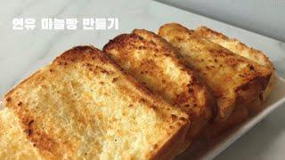 연유 마늘빵 만들기   식빵으로 하는 마늘빵