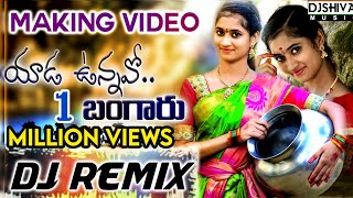 Yada Unnav Naa Bangaru || Dj Remix Song || 2021 Folk Song || HD Video Song || Djshiva Vangoor