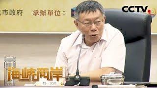 《海峡两岸》 20190704| CCTV中文国际