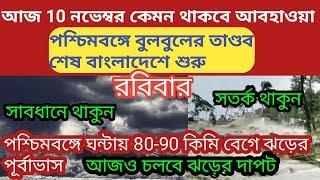 আজকের সারাদিনের আবহাওয়ার খবর 10 নভেম্বর 2019 রবিবার।Today wether news 10/11/2019।