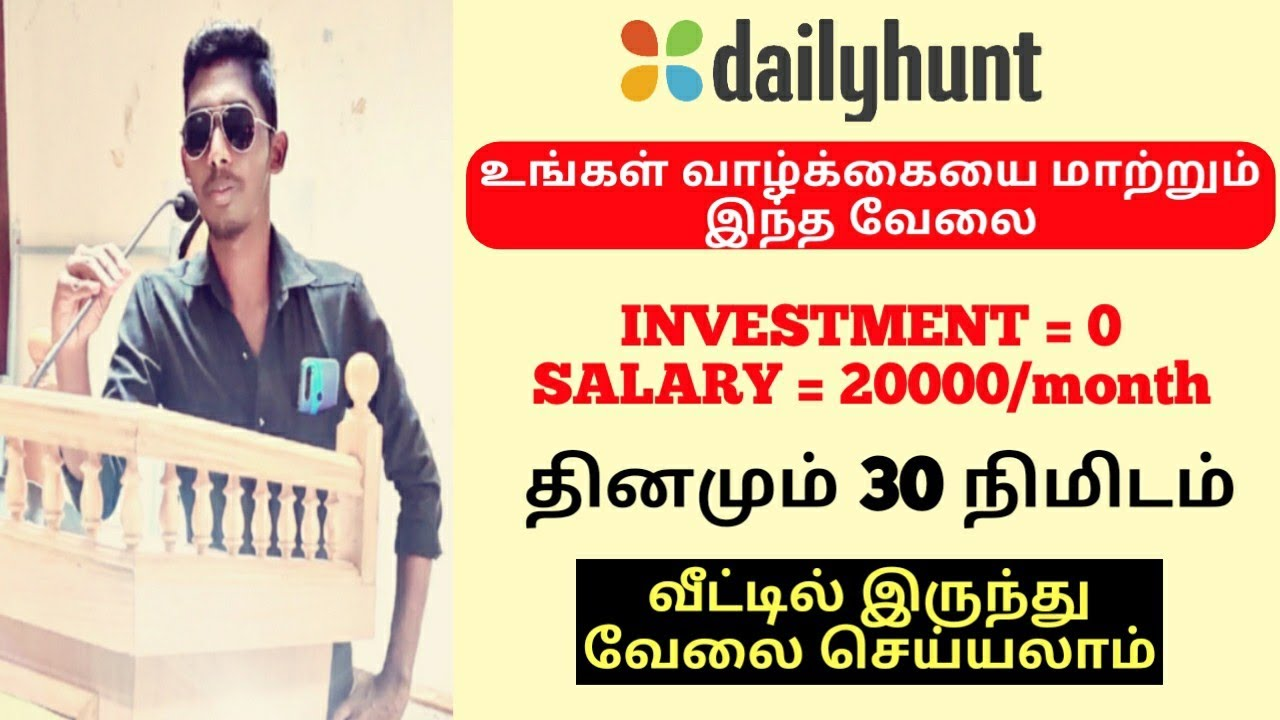 best work from home jobs in tamil