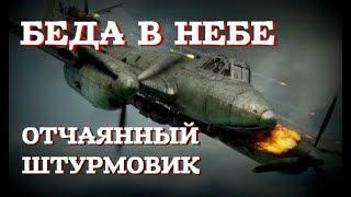 «Achtung» - в небе Беда: Как немцы отчаянного русского остановить хотели